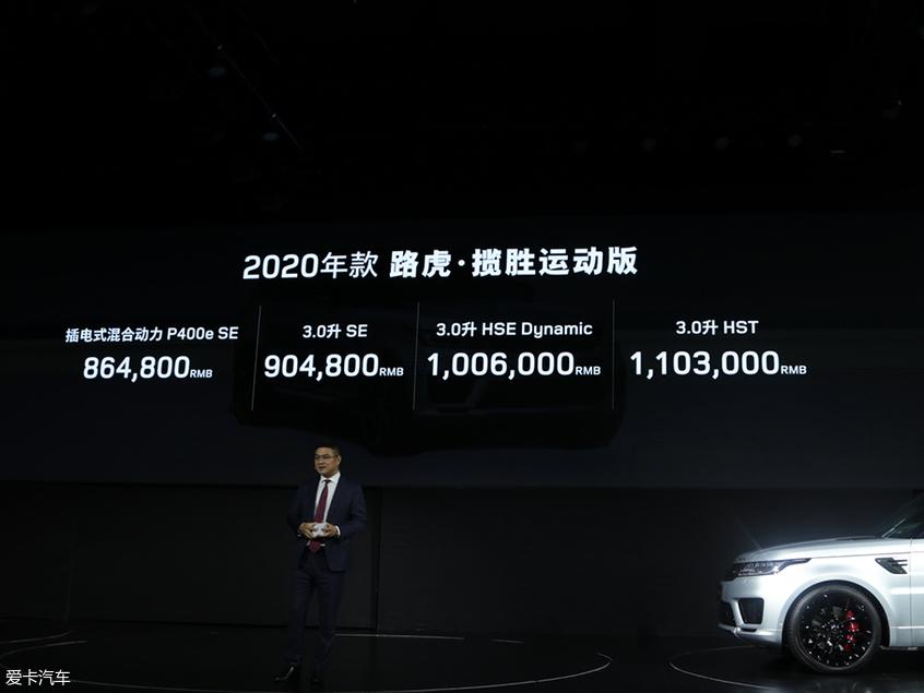 2020款路虎揽胜运动版上市 售86.48万起