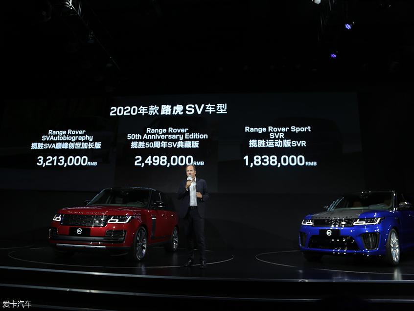2020款路虎揽胜SV系列车型