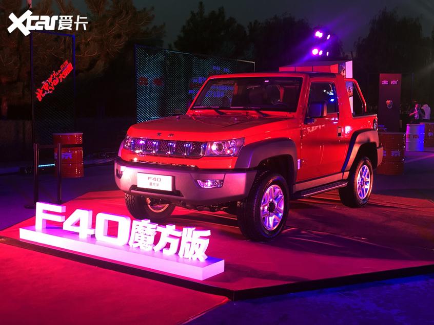 北京F40魔方版