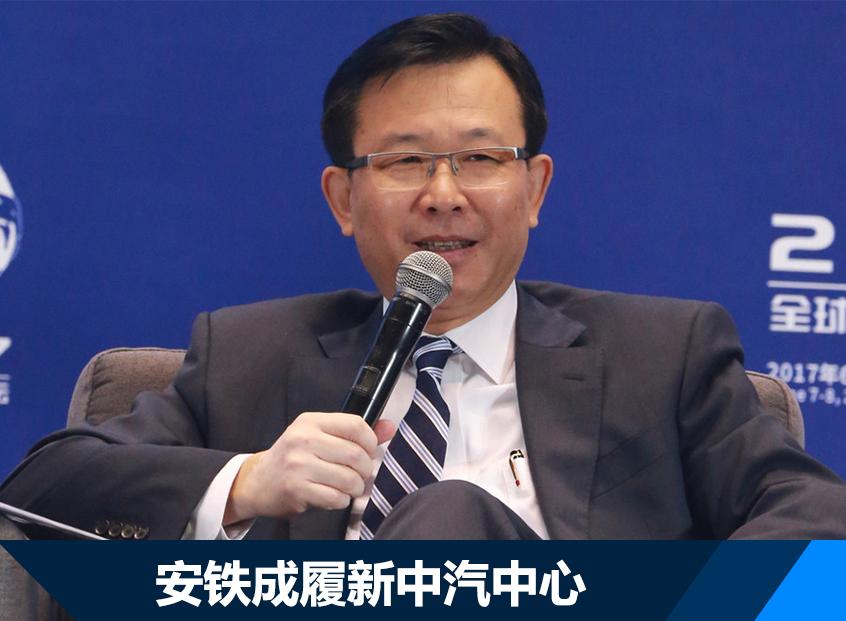 东风集团副总经理安铁成履新中汽中心