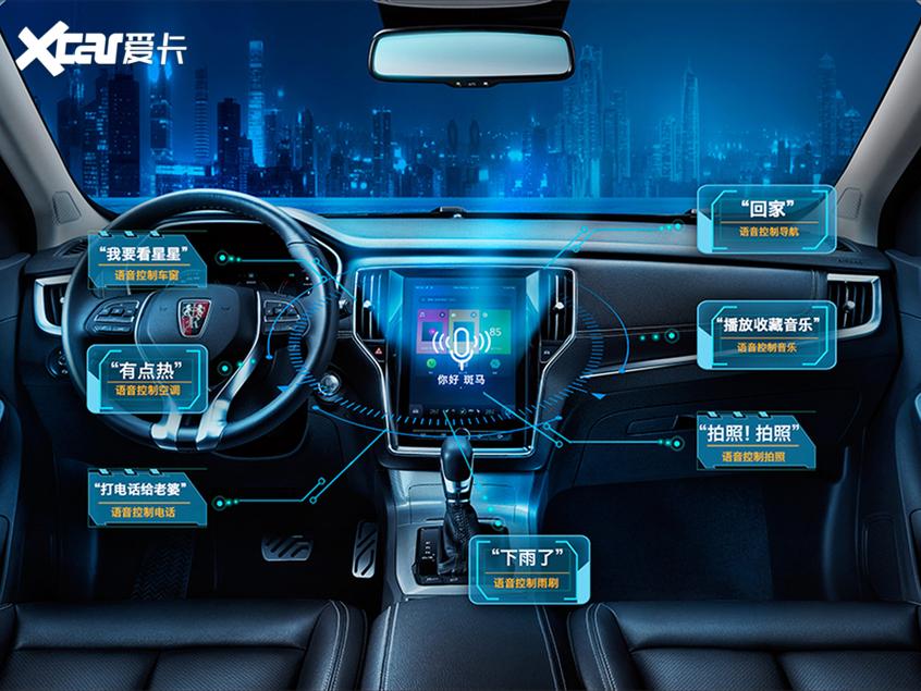 荣威RX5 20T自动Ali智联网超越智臻版