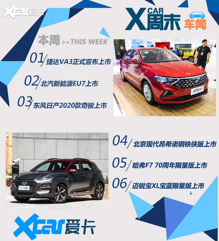 多款特别版/2020年型车上市