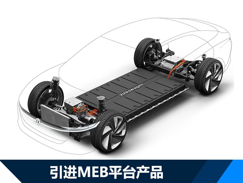 一汽-大众新能源规划