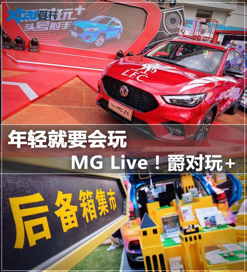 MG Live!70周年后备箱派对