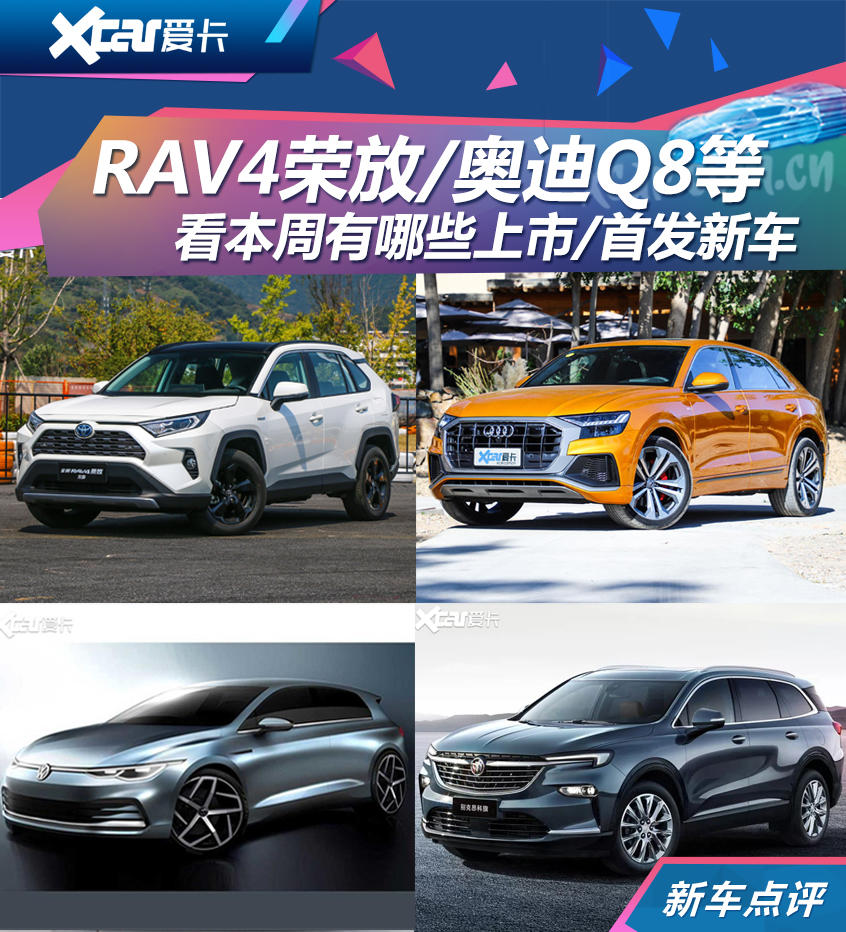 RAV4荣放领衔 本周上市/首发新车前瞻