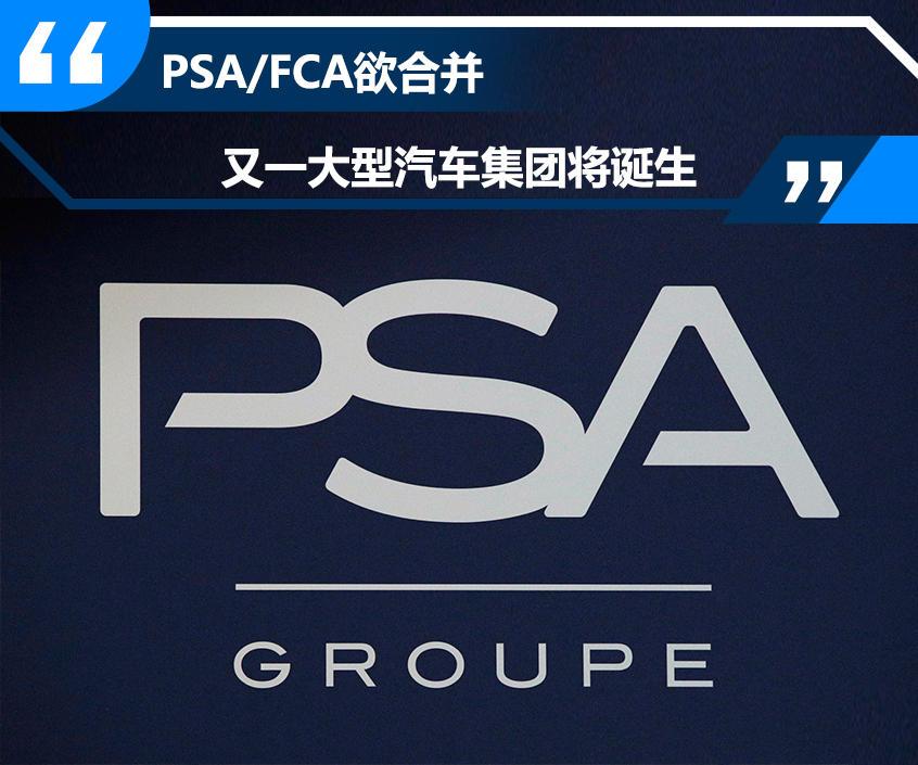 PSA/FCA欲合并 又一大型汽車集團將誕生