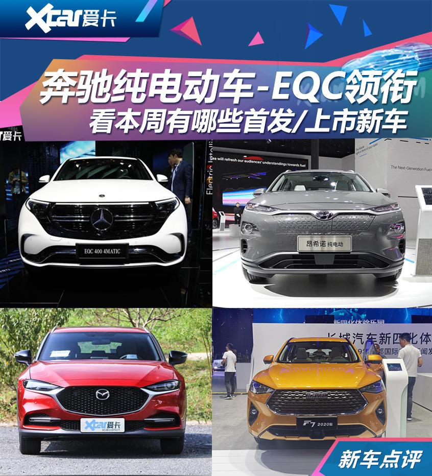 奔驰EQC/全新秦领衔 本周重点新车前瞻