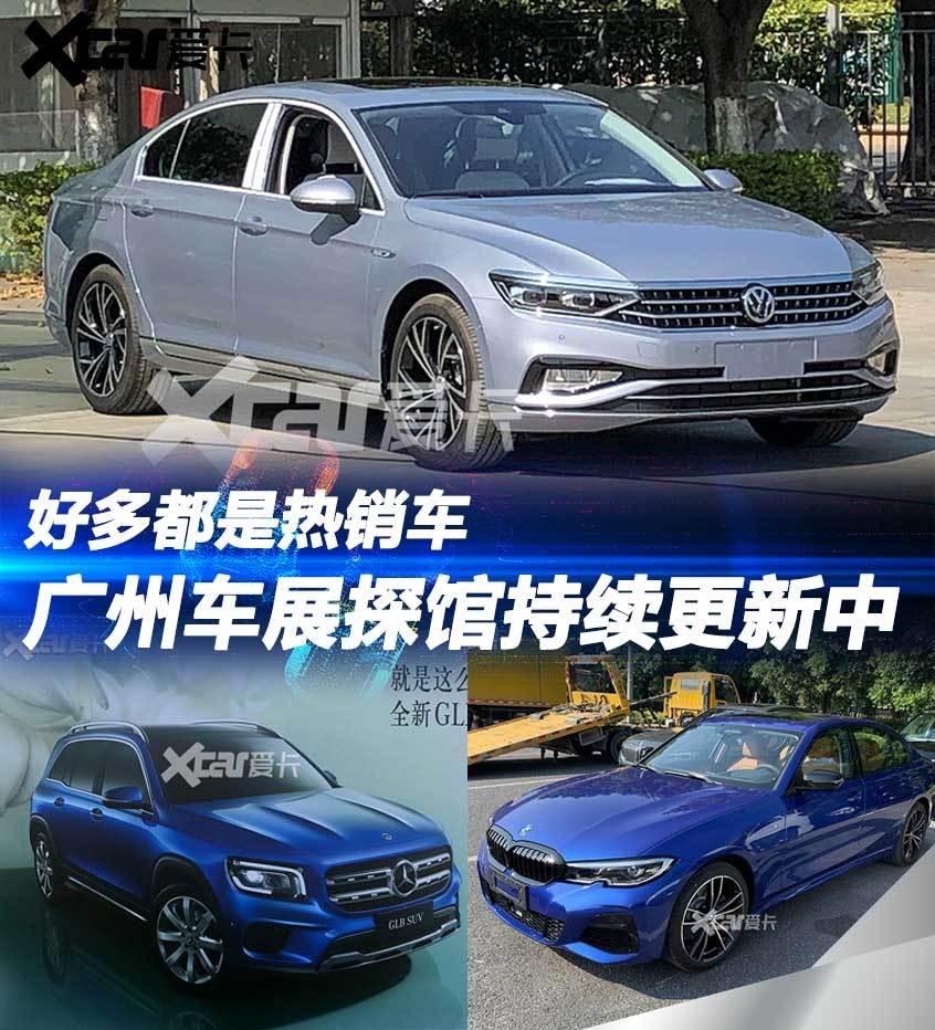 新迈腾/威兰达等 2019广州车展探馆汇总