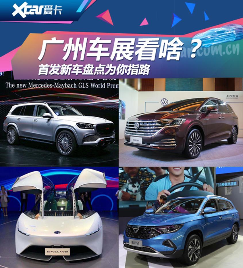 广州车展如何逛?
