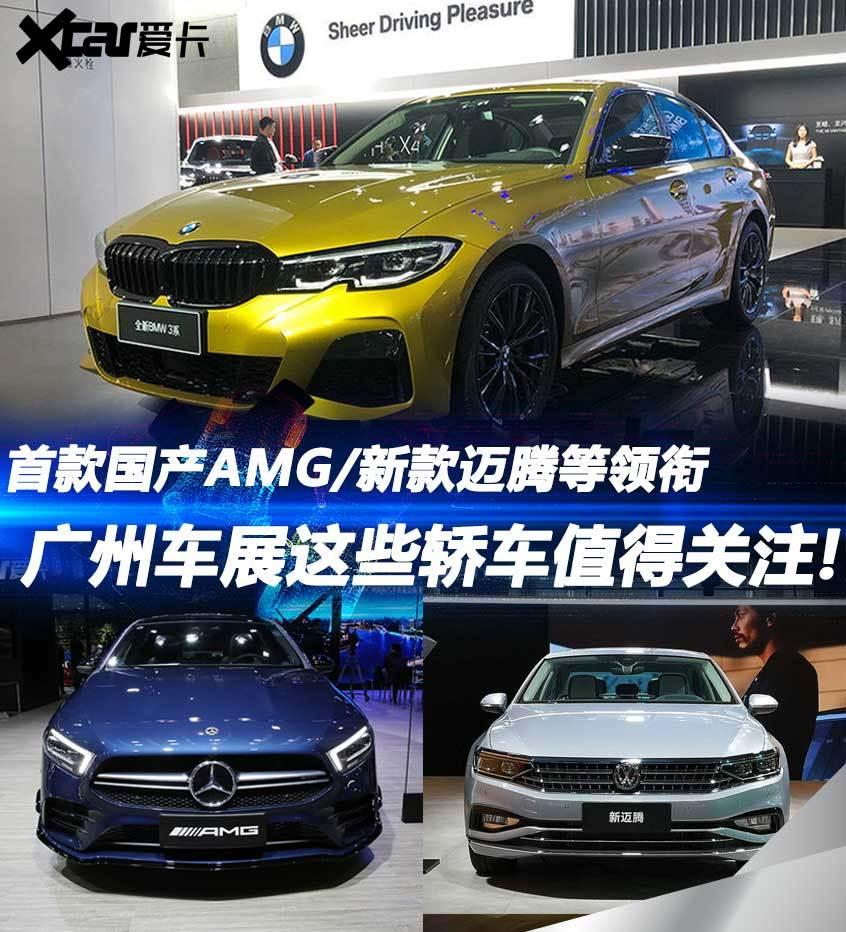 广州车展重点轿车点评