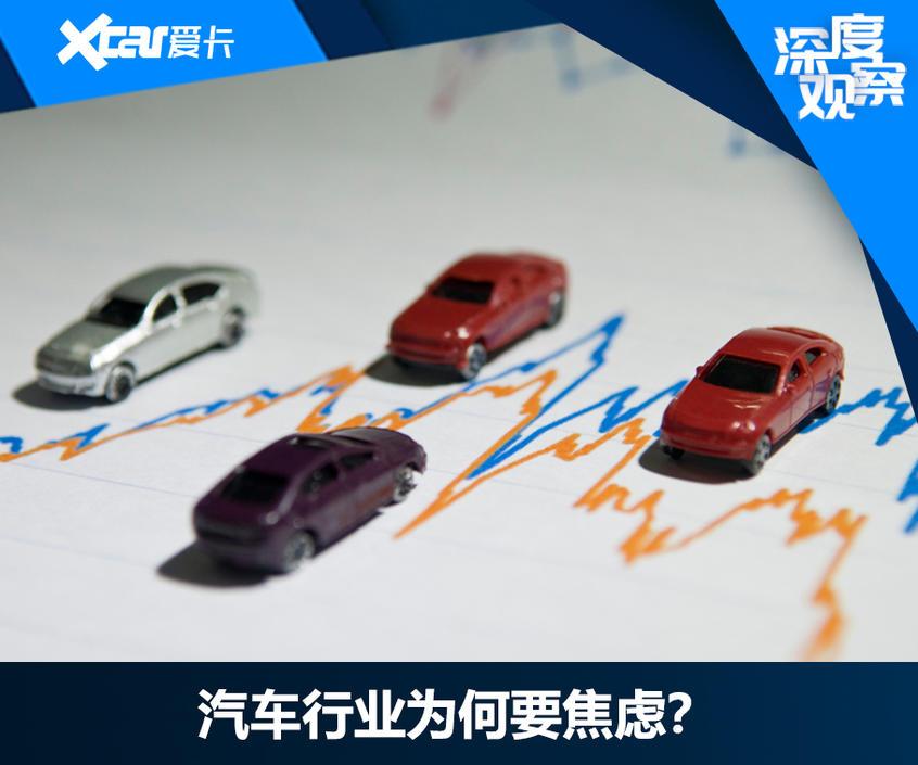 下滑的汽车行业有必要焦虑吗?