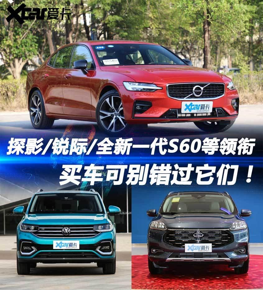 探影/新款迈腾领衔 12月上市新车抢先看