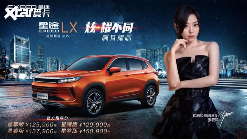 EXEED星途LX正式上市 12.59-15.09万元