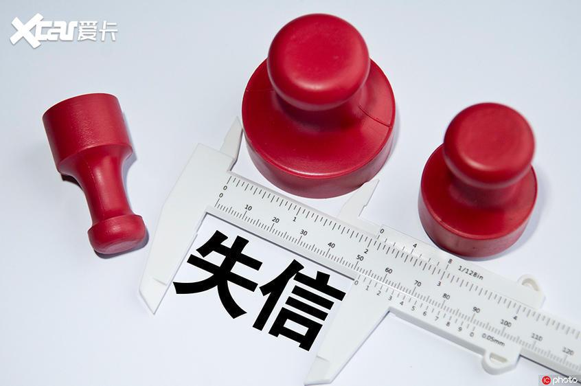 上海公布失信名单