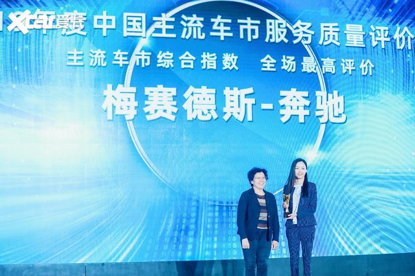 中国主流车市服务质量评价指数在京发布