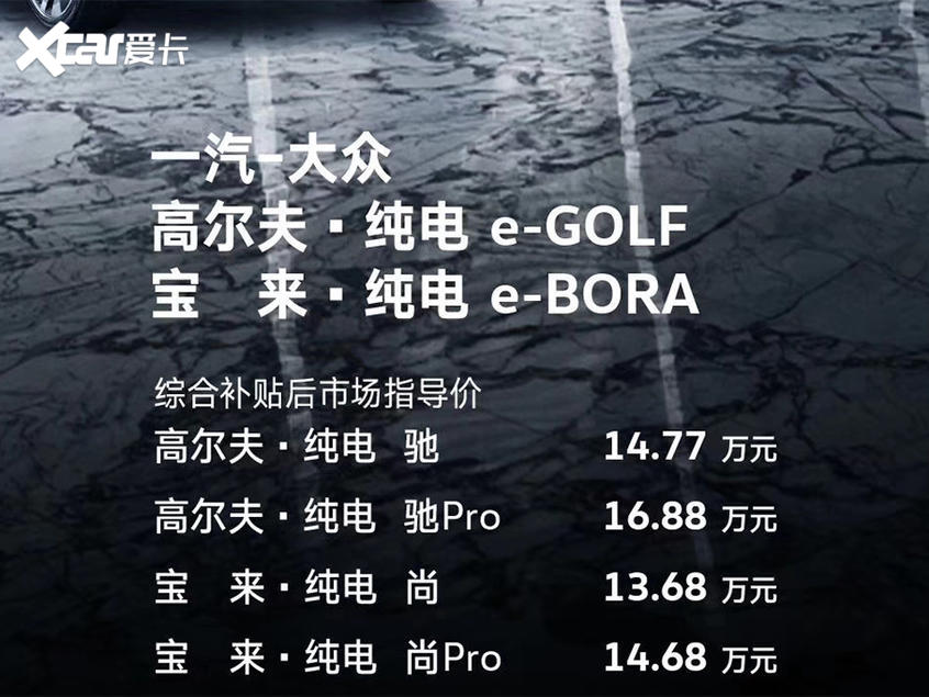 高尔夫/宝来纯电动版上市