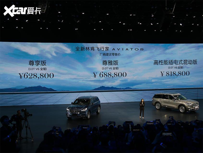 中大型SUV林肯飞行家上市 售62.88万起