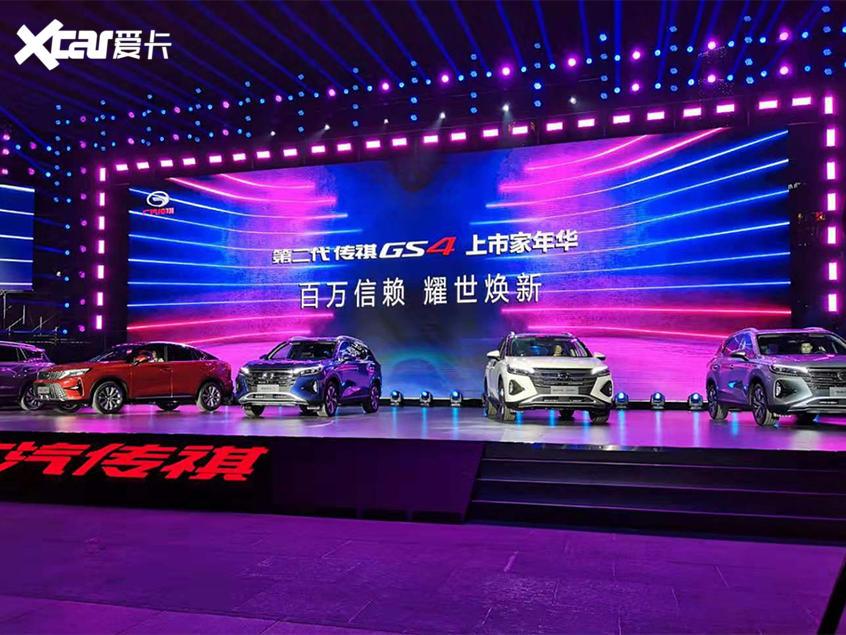 广汽传祺全新GS4正式上市 售8.98万元起