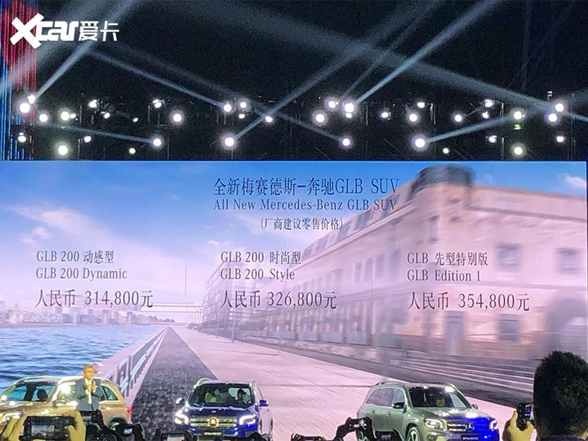 北京奔驰GLB正式上市