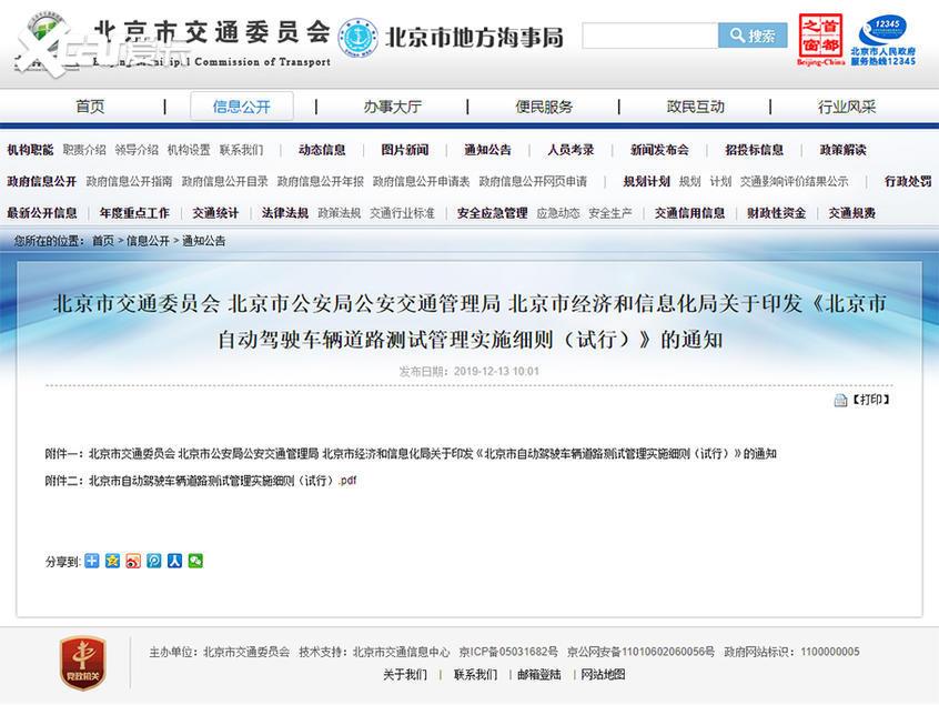 北京自动驾驶新管理细则