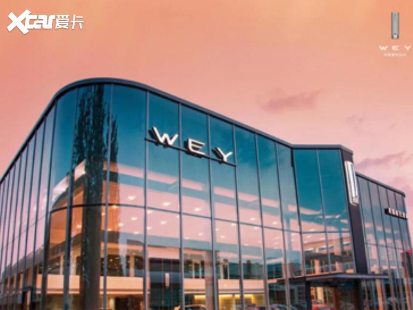 """WEY品牌发布""""三减三赋一加速""""政策"""