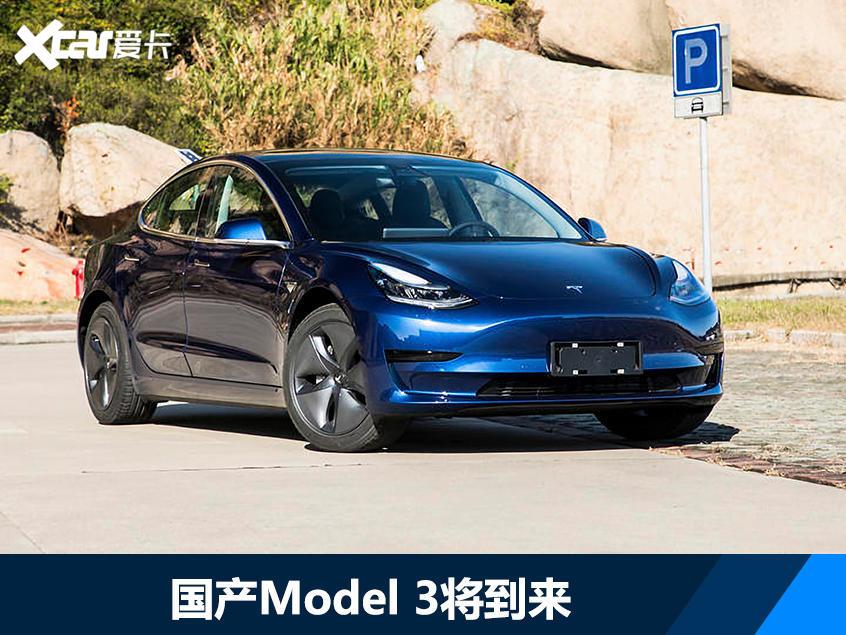 国产特斯拉Model 3来了 新能源车企凉了?