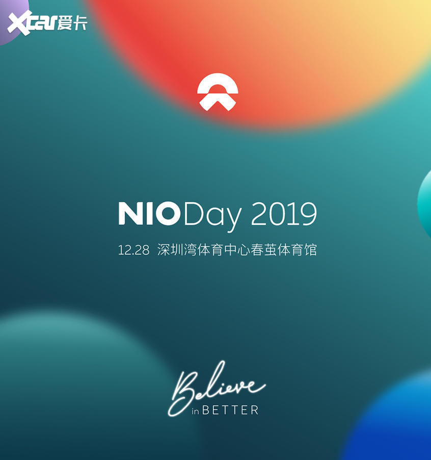 蔚来NIO Day将于12月底举办 将发布新品