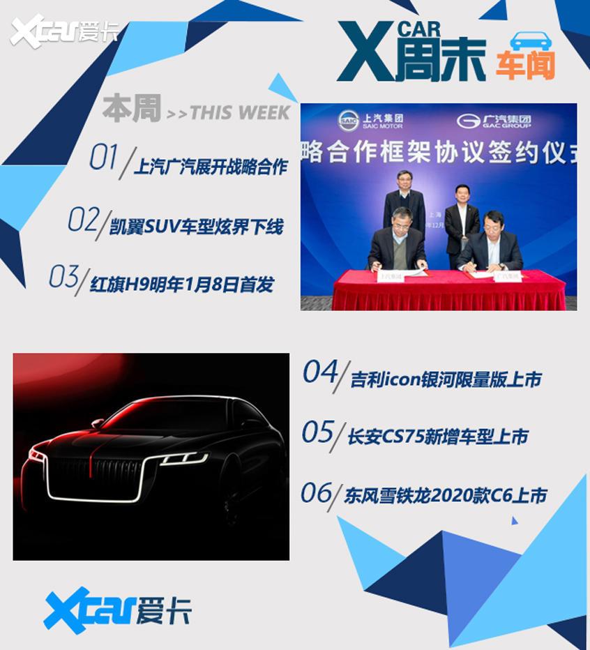 周末车闻 红旗H9明年上市/上汽广汽联手