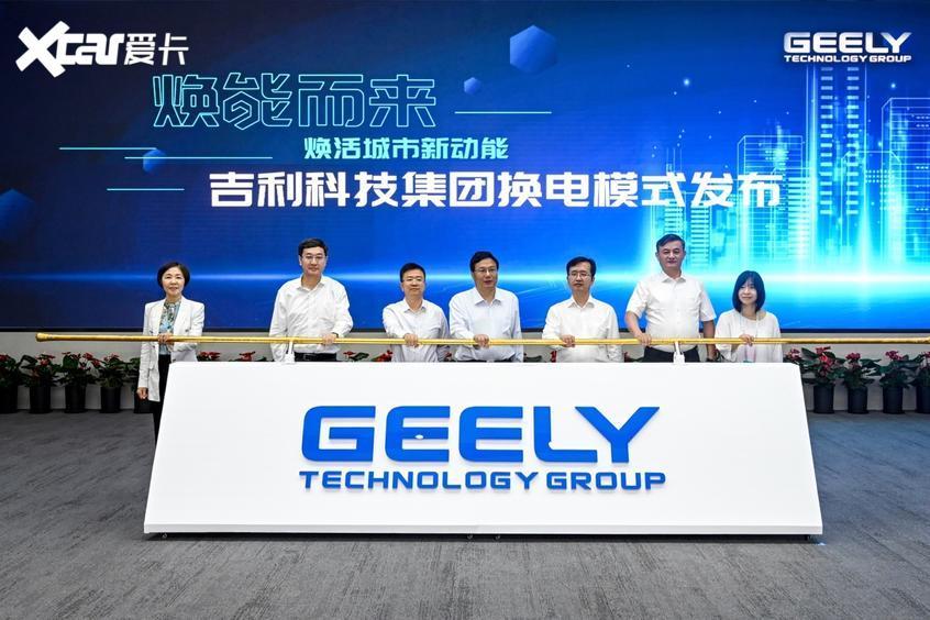 吉利科技发布换电模式 将率先落地重庆