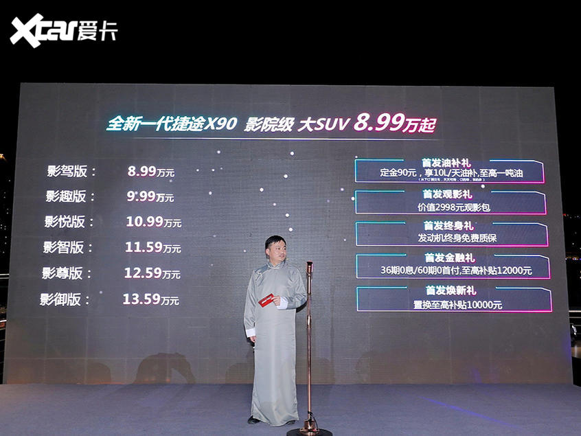 全新一代捷途X90开启预售 8.99万元起