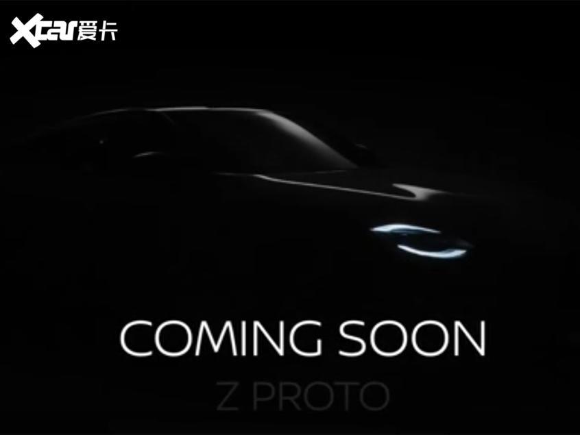 日产Z Proto原型车预告图