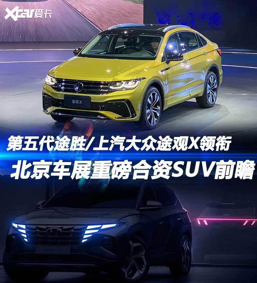 途胜/途观X等 北京车展重磅合资SUV前瞻
