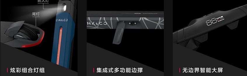 领克04电动滑板车