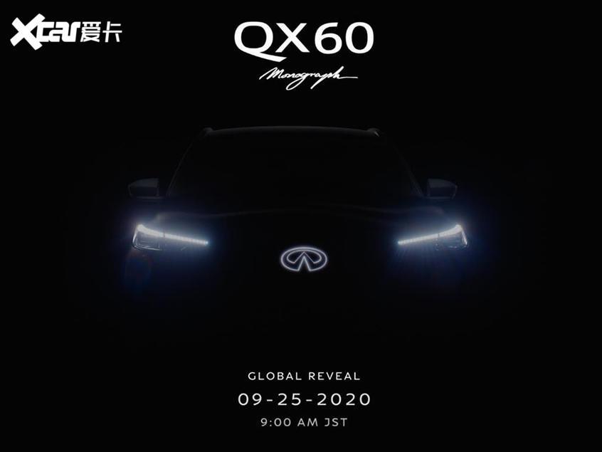 全新英菲尼迪QX60