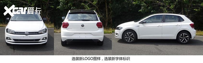新款上汽大众Polo Plus将于3月底上市