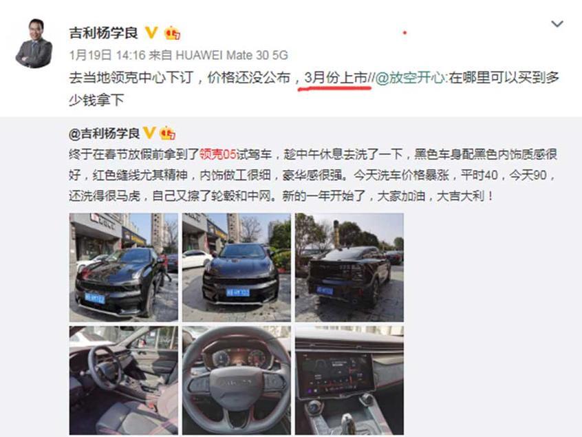 领克轿跑SUV-05最新消息 将于3月份上市