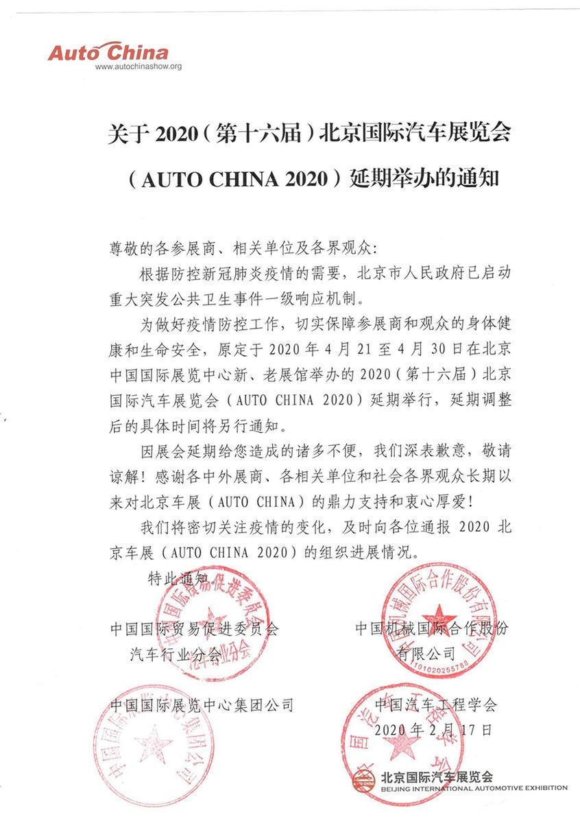 受到疫情影响 2020北京车展将延期举行