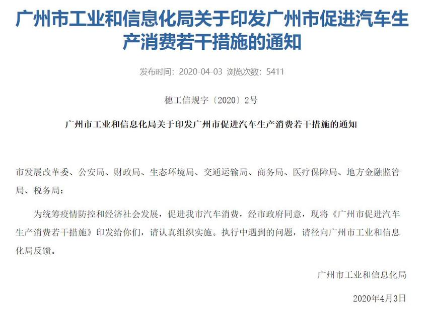 广州市促进汽车生产消费若干措施
