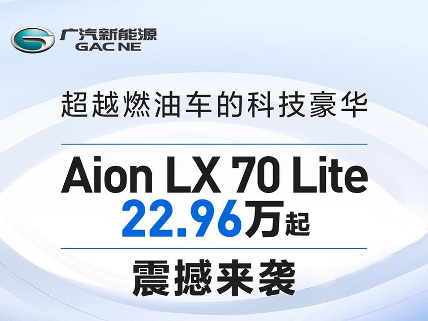 广汽新能源LX新车型上市
