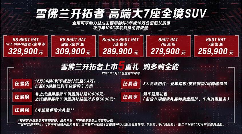 雪佛兰开拓者正式上市 售25.99-32.99万