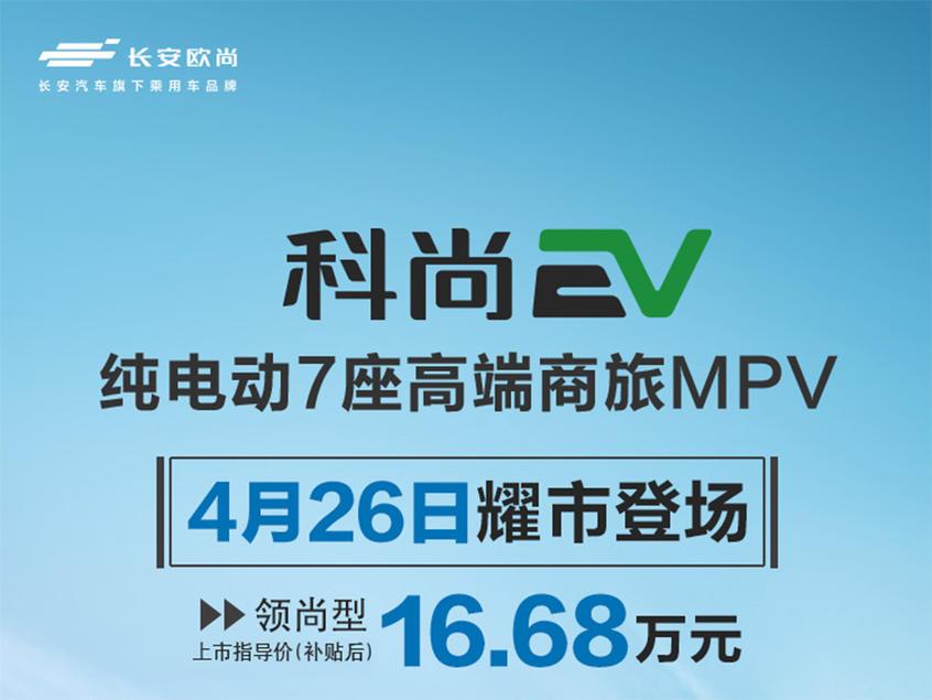 长安欧尚科尚EV上市 补贴后售16.68万元