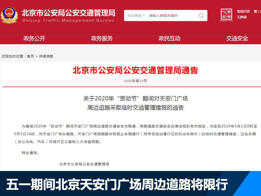 五一期间北京天安门广场周边道路将限行