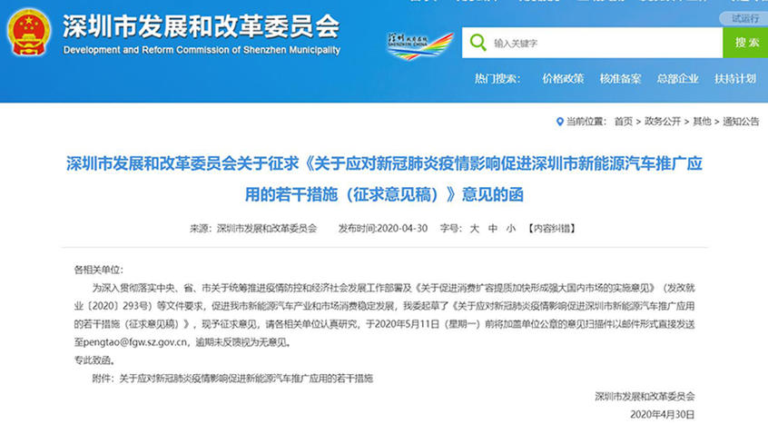 深圳拟刺激新能源车消费