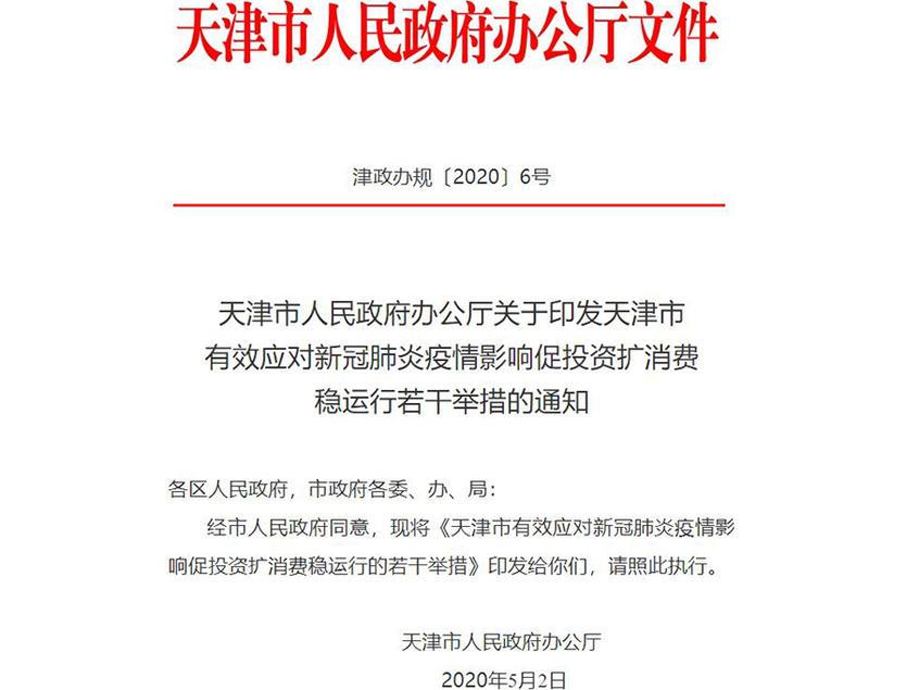 天津市将扩大汽车消费