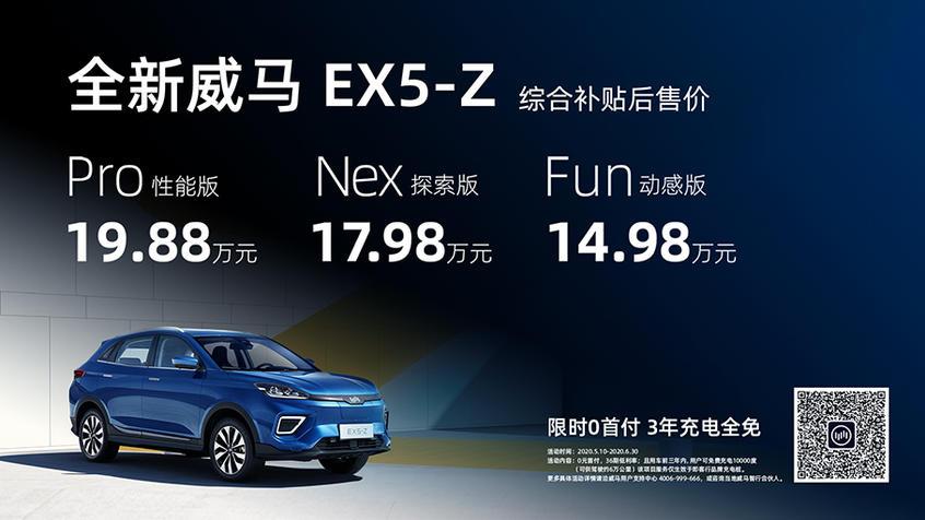 威马EX5-Z正式上市 补贴后售14.98万起