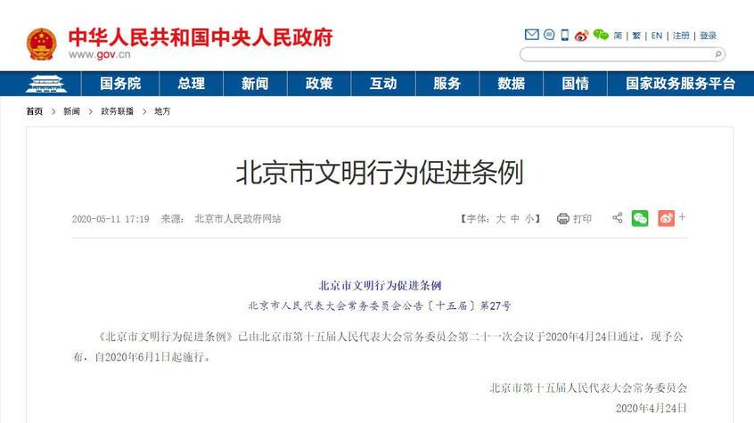 北京市文明行为促进条例