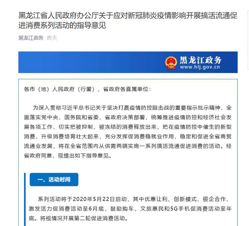 黑龙江省人民政府办公厅
