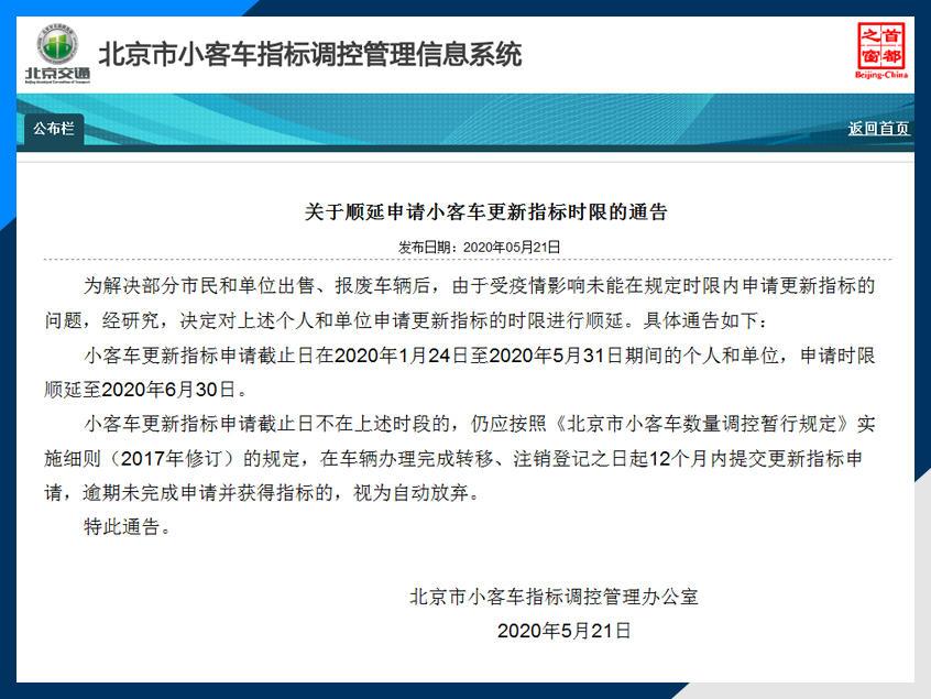 北京顺延申请小客车指标时限