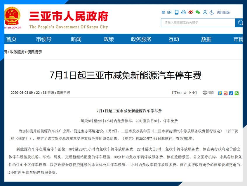 三亞減免新能源車停車費 7月1日起實施