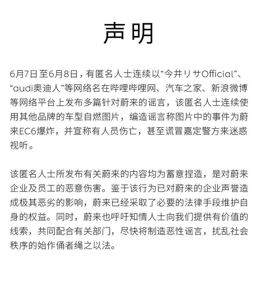 蔚來發布聲明:網曝蔚來EC6爆炸系捏造